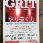 勉強ができない子供に悩んだ時に読む本! GRIT やり抜く力