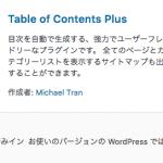 WordPressに目次を追加する(Simplicityテーマ)