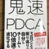 業務改善の方法が満載-鬼速PDCAツール
