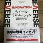 新興国におけるビジネスの新しい取り組み方-「リバース・イノベーション」