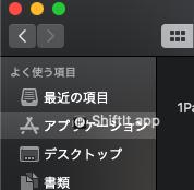 アプリケーションへの移動